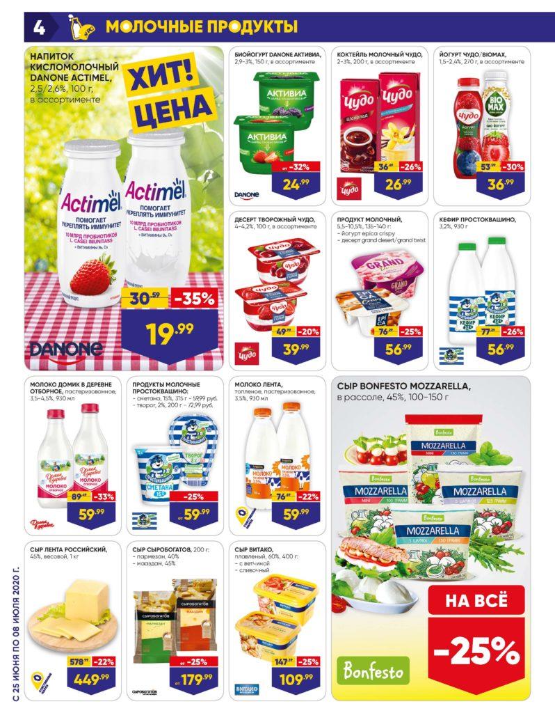 Каталог акций в гипермаркетах Лента СФО №13 с 25 июня по 8 июля 2020 - Молочные продукты