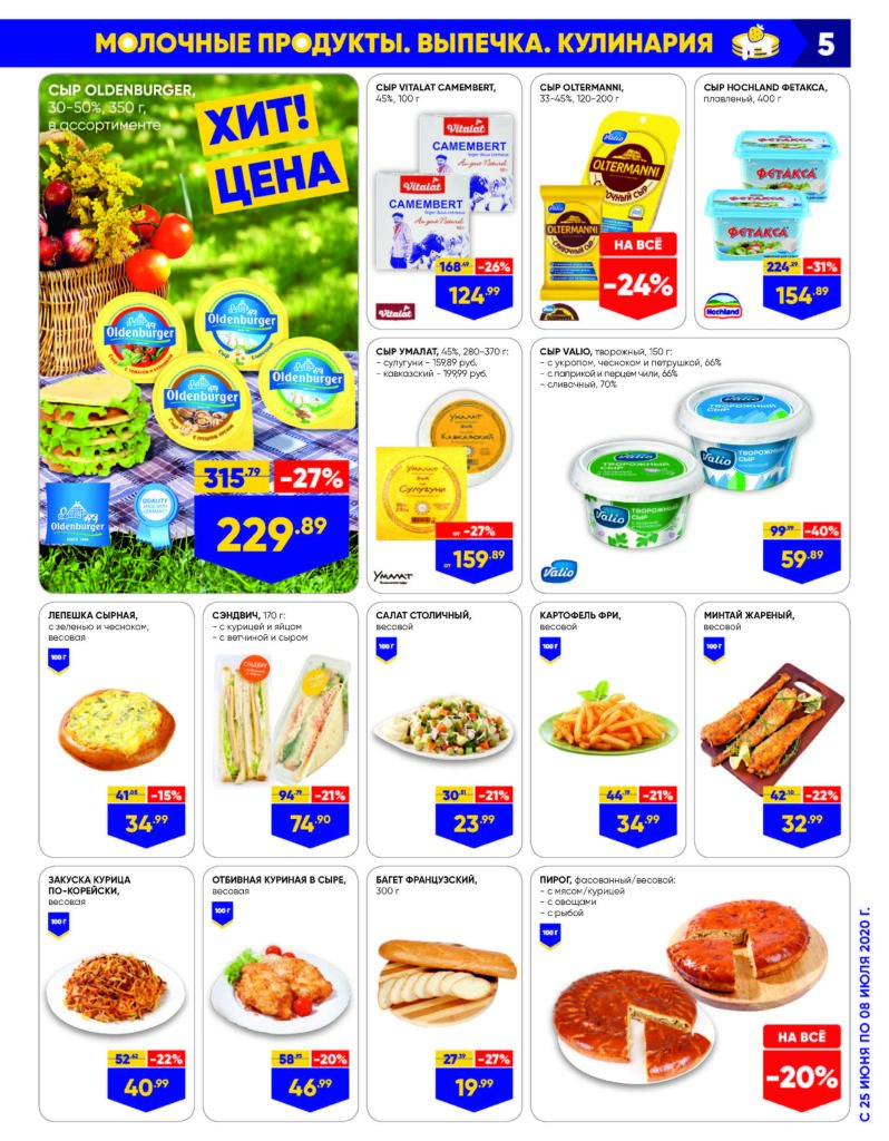 Каталог акций в гипермаркетах Лента СФО №13 с 25 июня по 8 июля 2020 - Молочные продукты, выпечка и кулинария