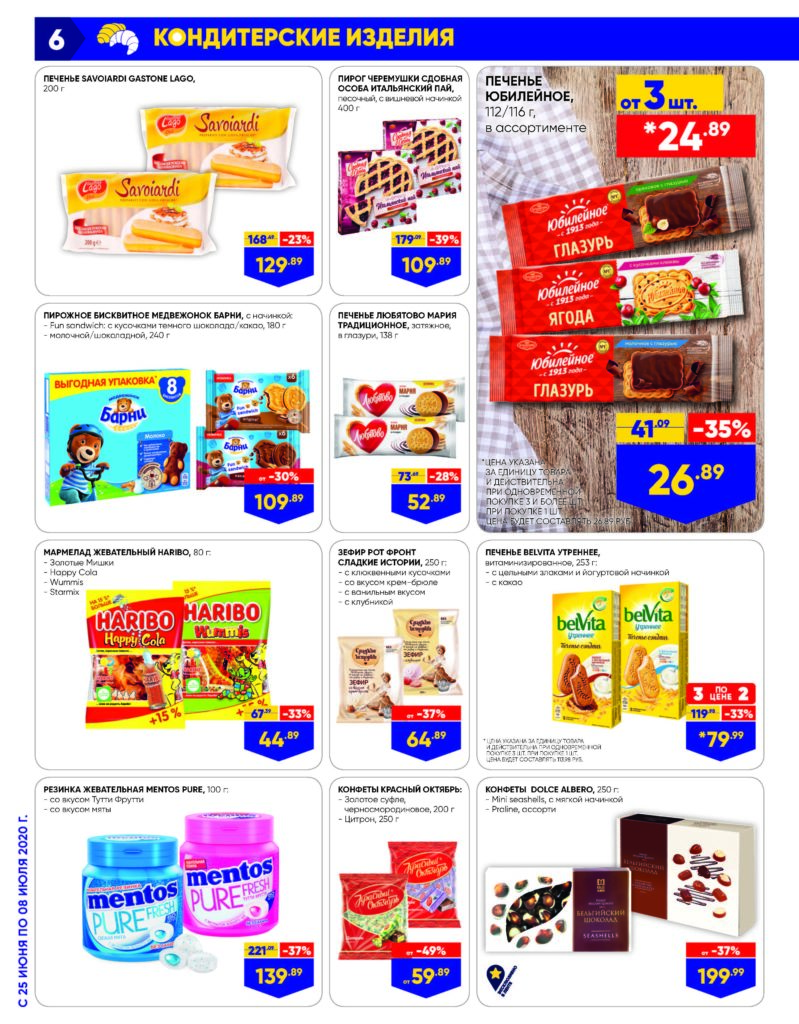 Каталог акций в гипермаркетах Лента СФО №13 с 25 июня по 8 июля 2020 - Кондитерские изделия