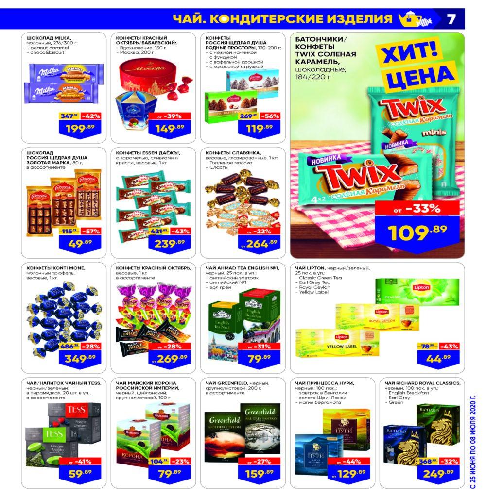 Каталог акций в гипермаркетах Лента СФО №13 с 25 июня по 8 июля 2020 - Чай и кондитерские изделия