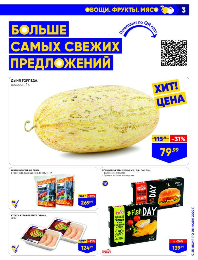 Каталог акций в гипермаркетах Лента Красноярск, Ачинск №13 с 25 июня по 8 июля 2020 - Овощи, фрукты и мясо
