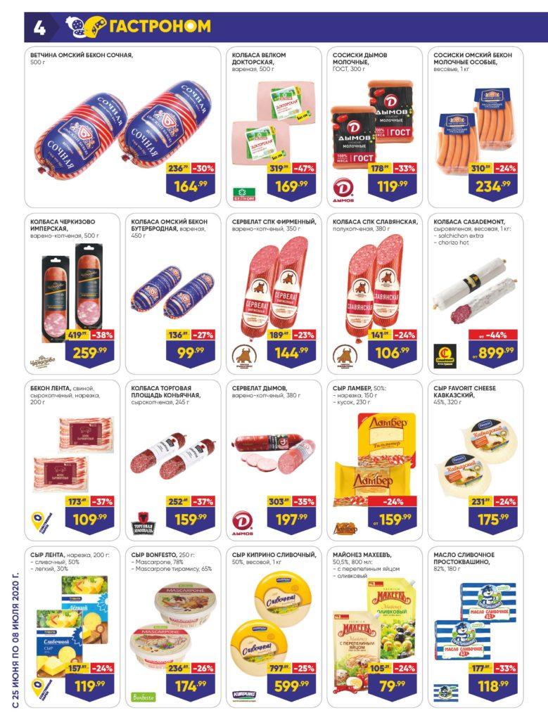 Каталог акций в гипермаркетах Лента Красноярск, Ачинск №13 с 25 июня по 8 июля 2020 - Гастроном