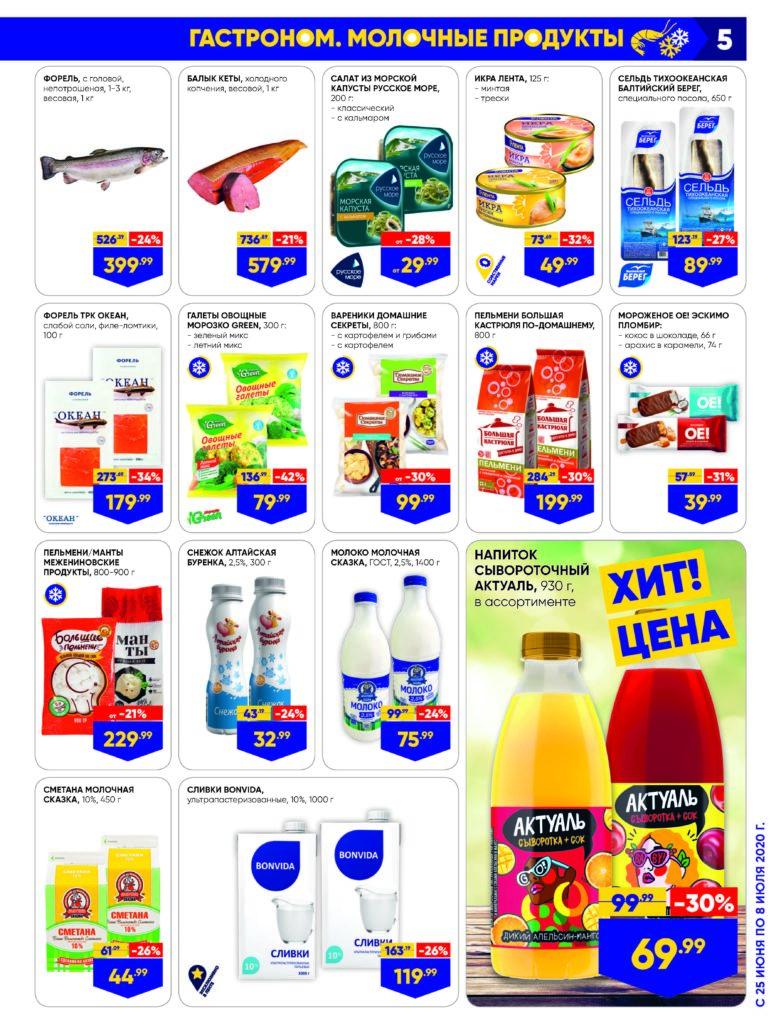 Каталог акций в гипермаркетах Лента Красноярск, Ачинск №13 с 25 июня по 8 июля 2020 - Гастроном и молочные продукты