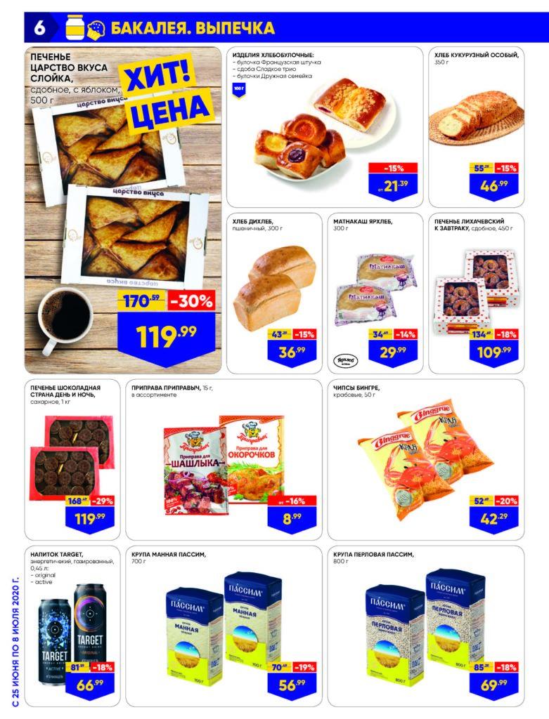 Каталог акций в гипермаркетах Лента Красноярск, Ачинск №13 с 25 июня по 8 июля 2020 - Бакалея и выпечка