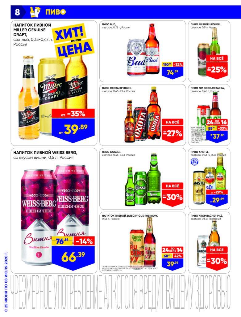 Каталог акций в гипермаркетах Лента Красноярск, Ачинск №13 с 25 июня по 8 июля 2020 - Пиво