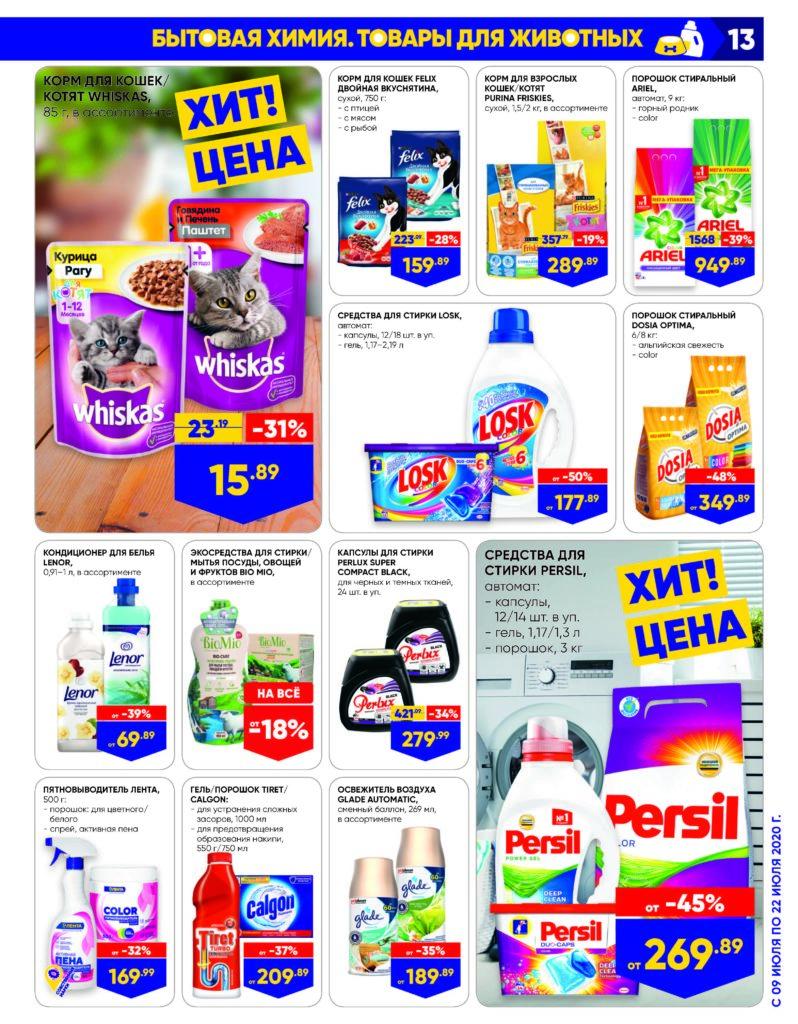 Каталог акций в гипермаркетах Лента СФО №14 с 9 по 22 июля 2020 - Бытовая химия и товары для животных