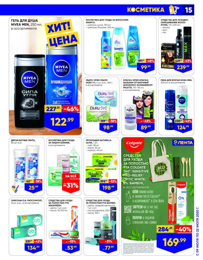 Каталог акций в гипермаркетах Лента СФО №14 с 9 по 22 июля 2020 - Косметика