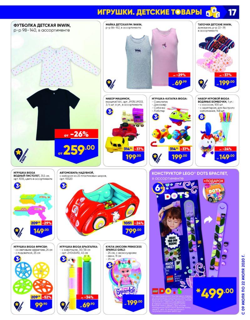Каталог акций в гипермаркетах Лента СФО №14 с 9 по 22 июля 2020 - Игрушки и детские товары