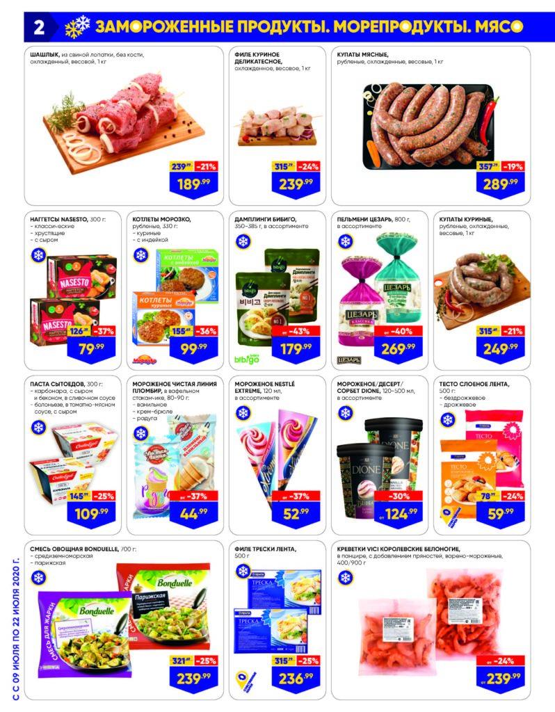 Каталог акций в гипермаркетах Лента СФО №14 с 9 по 22 июля 2020 - Замороженные продукты, морепродукты и мясо