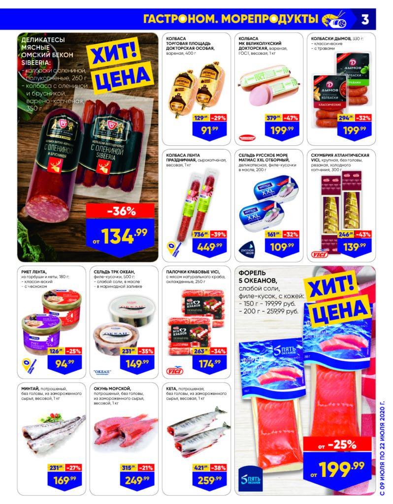 Каталог акций в гипермаркетах Лента СФО №14 с 9 по 22 июля 2020 - Гастроном и морепродукты