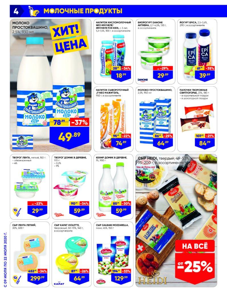 Каталог акций в гипермаркетах Лента СФО №14 с 9 по 22 июля 2020 - Молочные продукты