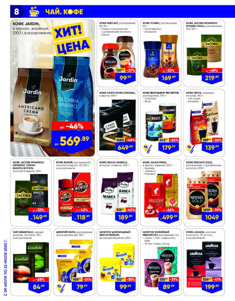 Каталог акций в гипермаркетах Лента СФО №14 с 9 по 22 июля 2020 - Чай и кофе