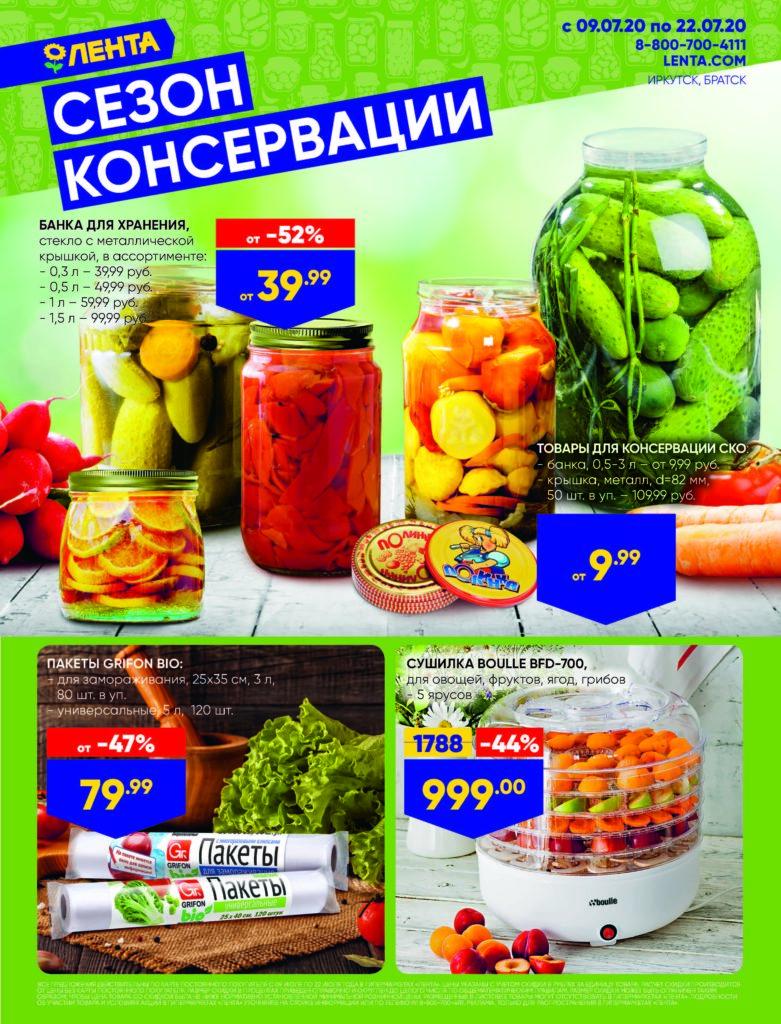 Каталог акций в гипермаркетах Лента Иркутск, Братск №14 с 9 по 22 июля 2020 - Сезон консервации