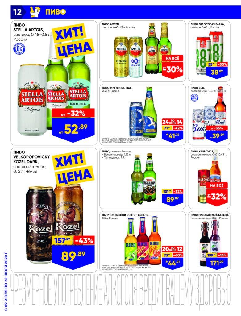 Каталог акций в гипермаркетах Лента Иркутск, Братск №14 с 9 по 22 июля 2020 - Пиво