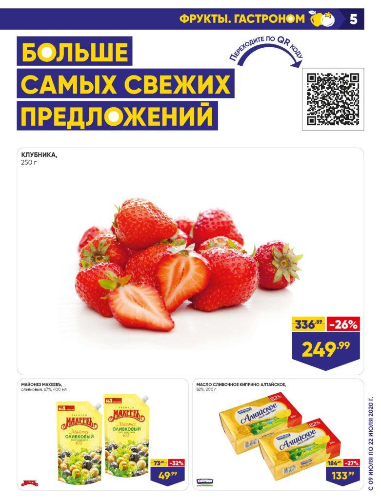 Каталог акций в гипермаркетах Лента Иркутск, Братск №14 с 9 по 22 июля 2020 - Фрукты и гастроном
