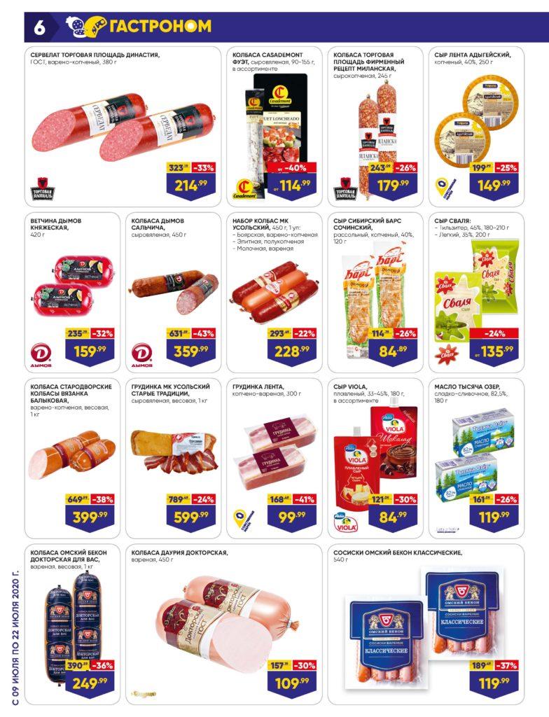 Каталог акций в гипермаркетах Лента Иркутск, Братск №14 с 9 по 22 июля 2020 - Гастроном