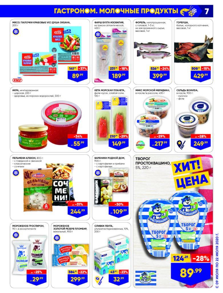 Каталог акций в гипермаркетах Лента Иркутск, Братск №14 с 9 по 22 июля 2020 - Гастроном и молочные продукты