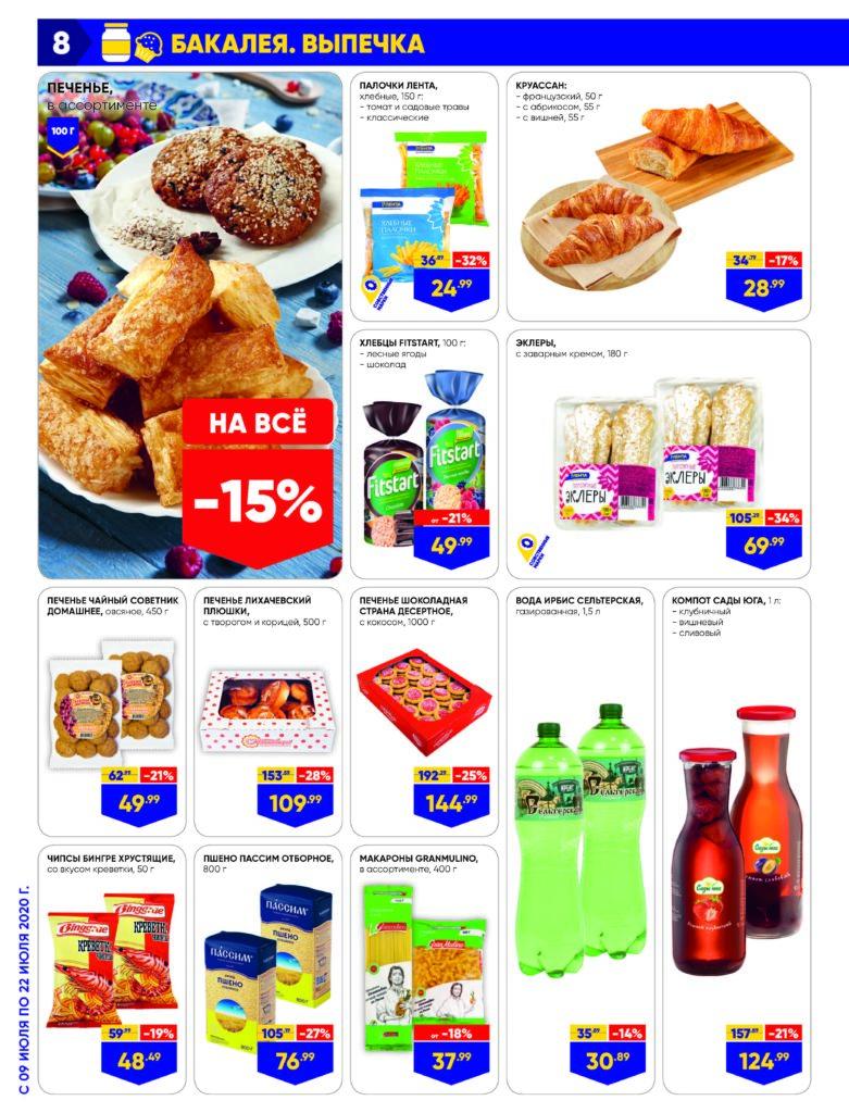 Каталог акций в гипермаркетах Лента Иркутск, Братск №14 с 9 по 22 июля 2020 - Бакалея и выпечка