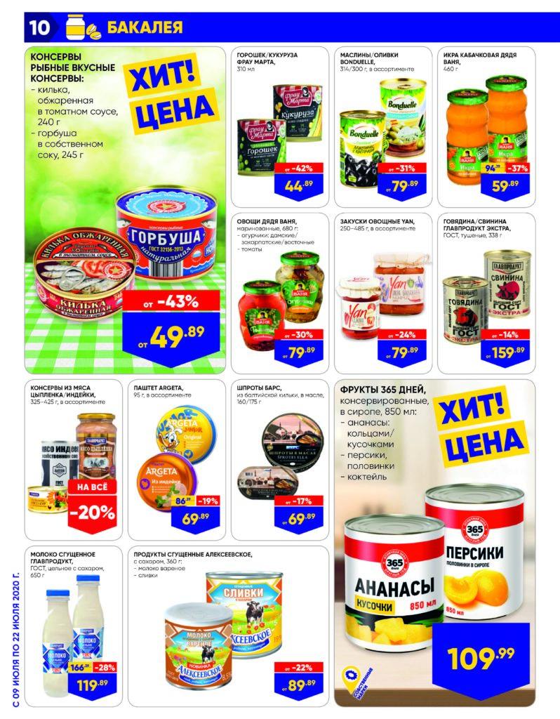 Каталог акций в гипермаркетах Лента СЗФО №14 с 9 по 22 июля 2020 - Бакалея