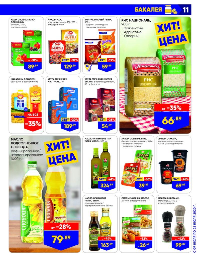 Каталог акций в гипермаркетах Лента СЗФО №14 с 9 по 22 июля 2020 - Бакалея (страница 2)