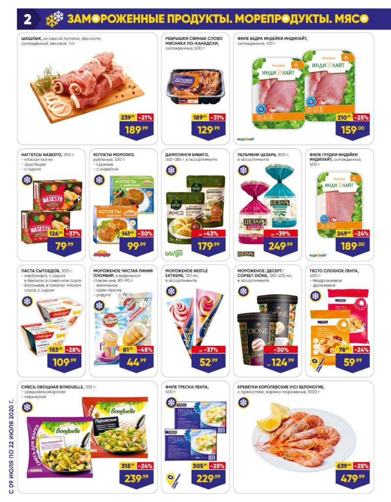 Каталог акций в гипермаркетах Лента СЗФО №14 с 9 по 22 июля 2020 - Замороженные продукты, морепродукты и мясо