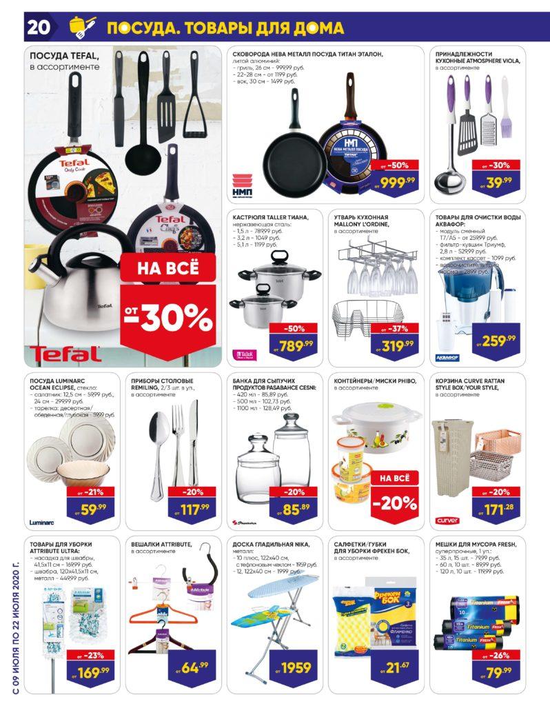 Каталог акций в гипермаркетах Лента СЗФО №14 с 9 по 22 июля 2020 - Посуда и товары для дома