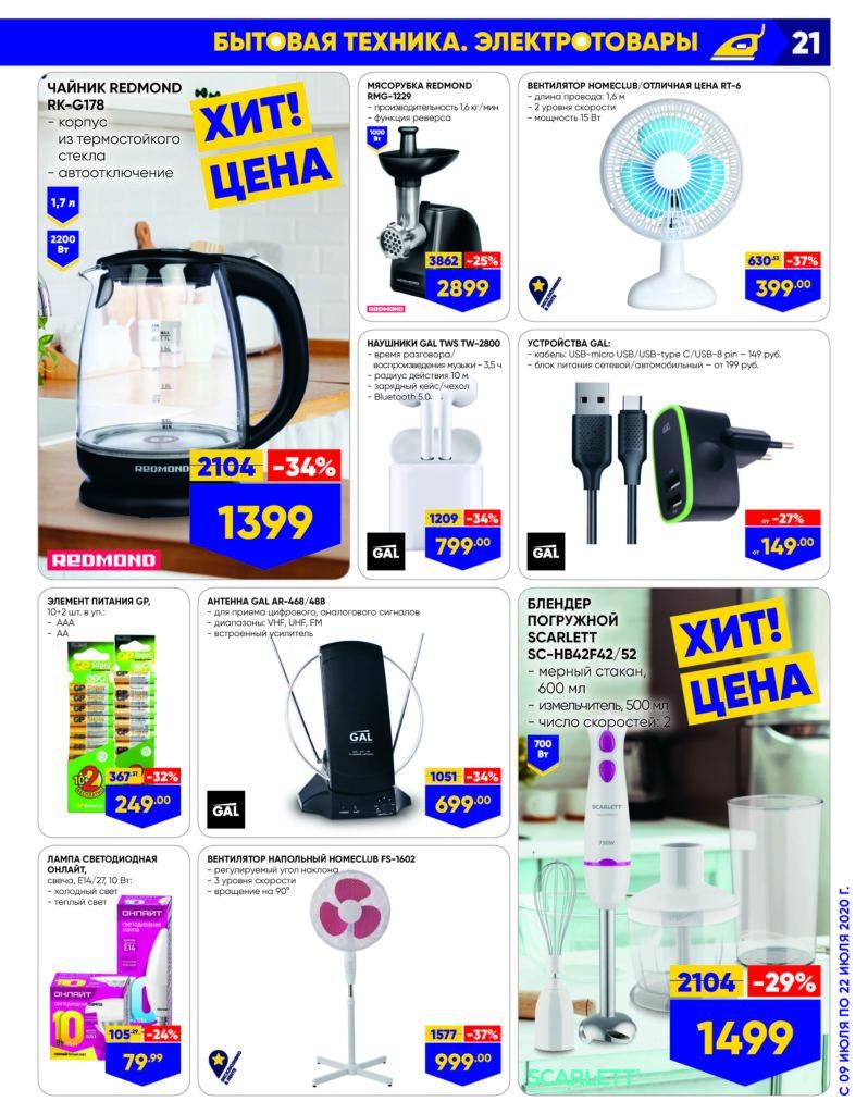 Каталог акций в гипермаркетах Лента СЗФО №14 с 9 по 22 июля 2020 - Бытовая техника и электротовары
