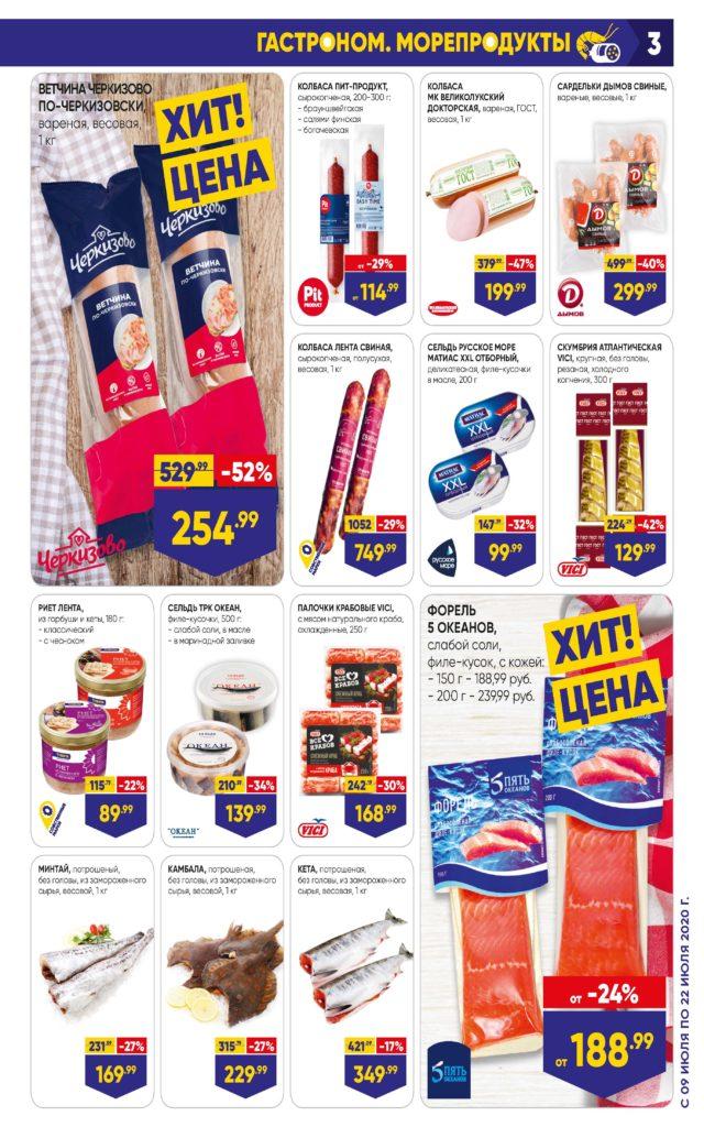 Каталог акций в гипермаркетах Лента СЗФО №14 с 9 по 22 июля 2020 - Гастроном и морепродукты