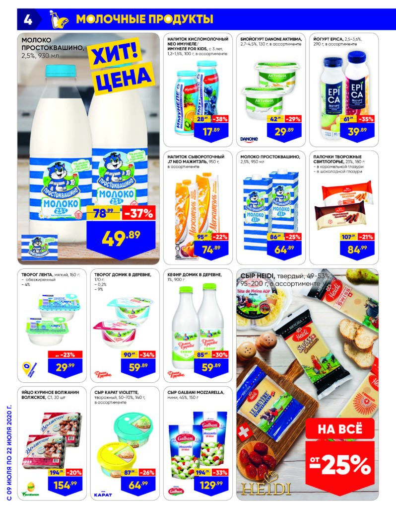 Каталог акций в гипермаркетах Лента СЗФО №14 с 9 по 22 июля 2020 - Молочные продукты