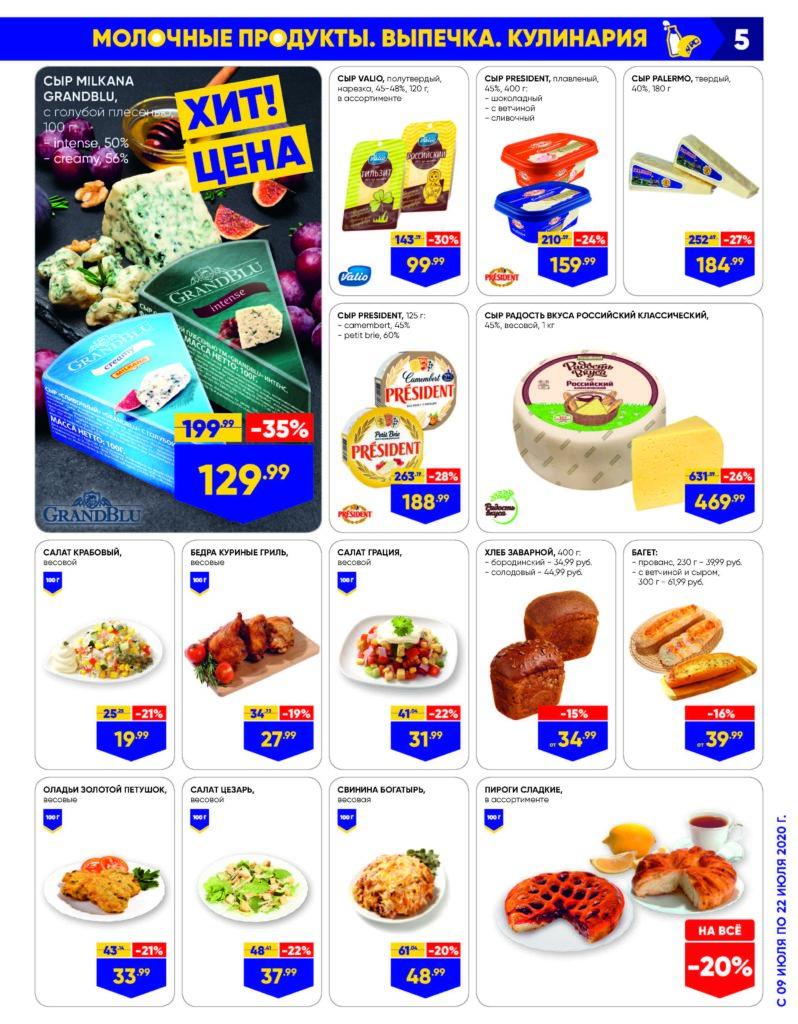 Каталог акций в гипермаркетах Лента СЗФО №14 с 9 по 22 июля 2020 - Молочные продукты, выпечка и кулинария