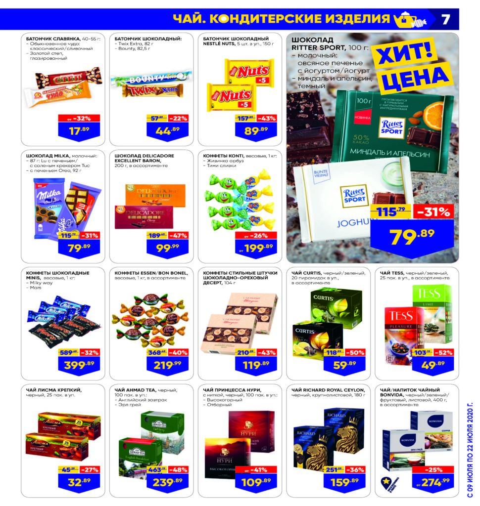 Каталог акций в гипермаркетах Лента СЗФО №14 с 9 по 22 июля 2020 - Чай и кондитерские изделия