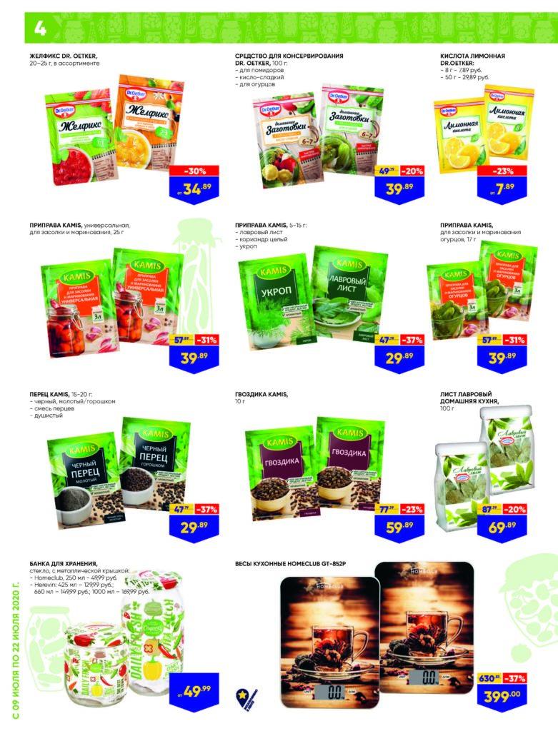 Каталог акций в гипермаркетах Лента Санкт-Петербург №14 с 9 по 22 июля 2020 - Сезон консервации (страница 4)