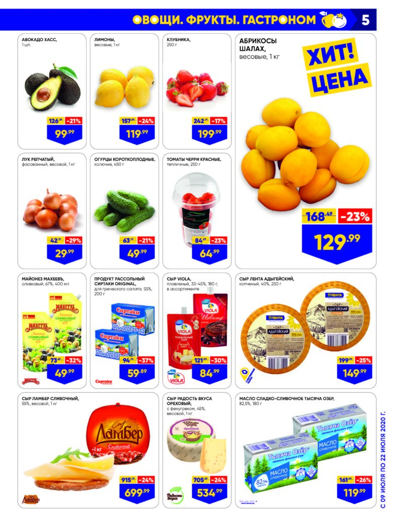 Каталог акций в гипермаркетах Лента Санкт-Петербург №14 с 9 по 22 июля 2020 - Овощи, фрукты и гастроном
