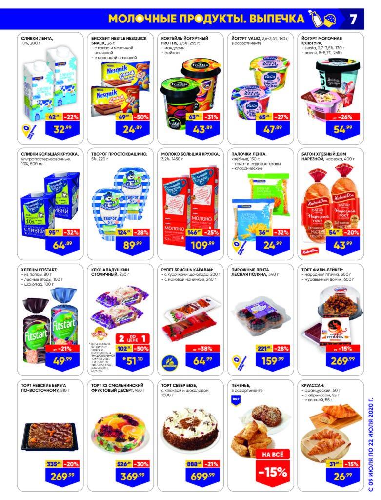 Каталог акций в гипермаркетах Лента Санкт-Петербург №14 с 9 по 22 июля 2020 - Молочные продукты и выпечка