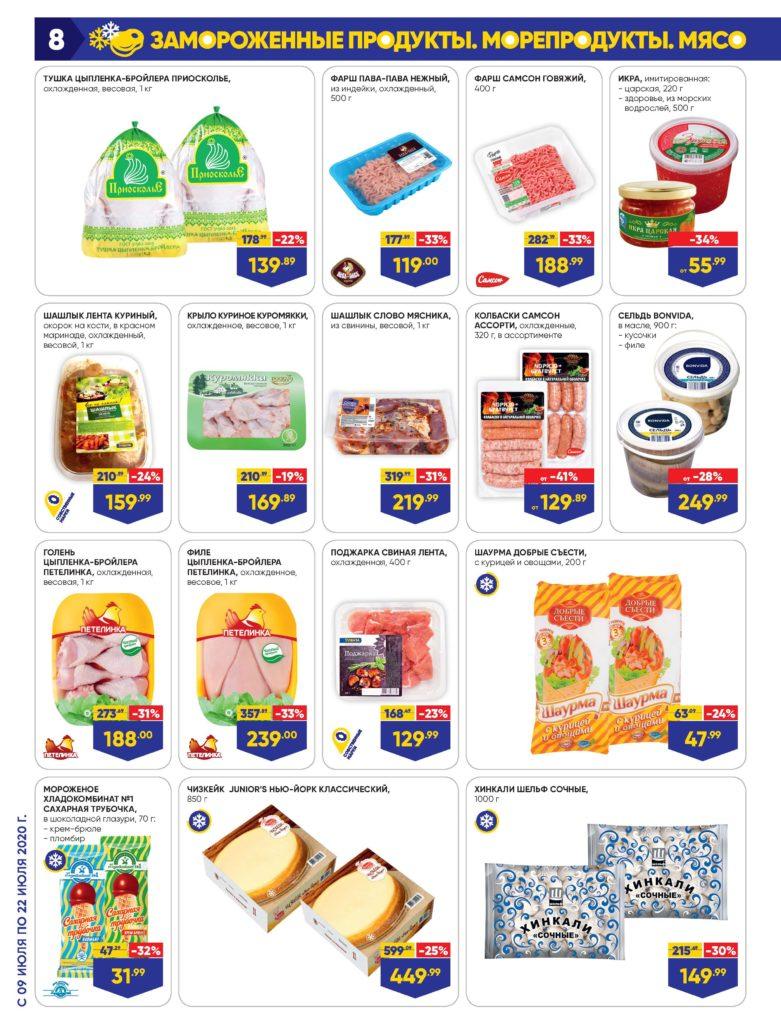 Каталог акций в гипермаркетах Лента Санкт-Петербург №14 с 9 по 22 июля 2020 - Замороженные продукты, морепродукты и мясо