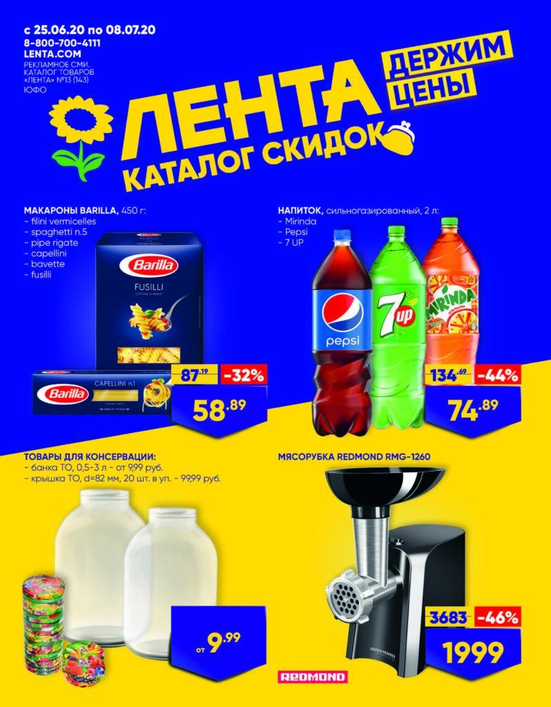 Каталог акций в гипермаркетах Лента ЮФО №13 с 25 июня по 8 июля 2020