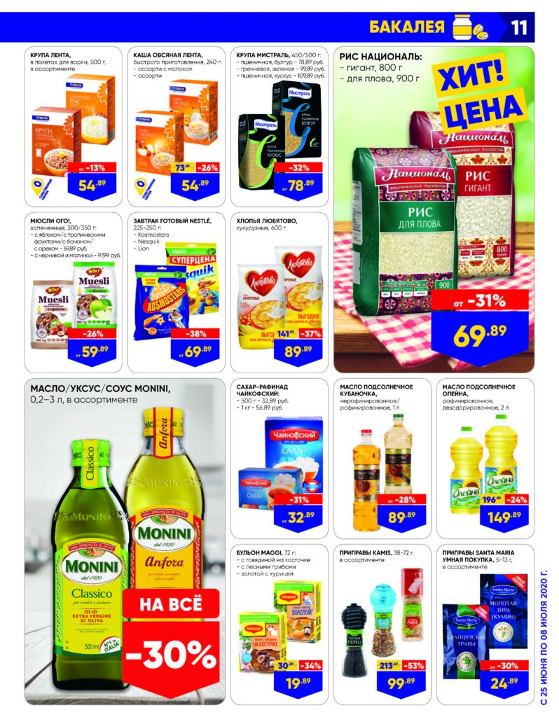Каталог акций в гипермаркетах Лента УФО №13 с 25 июня по 8 июля 2020 - Бакалея (страница 2)