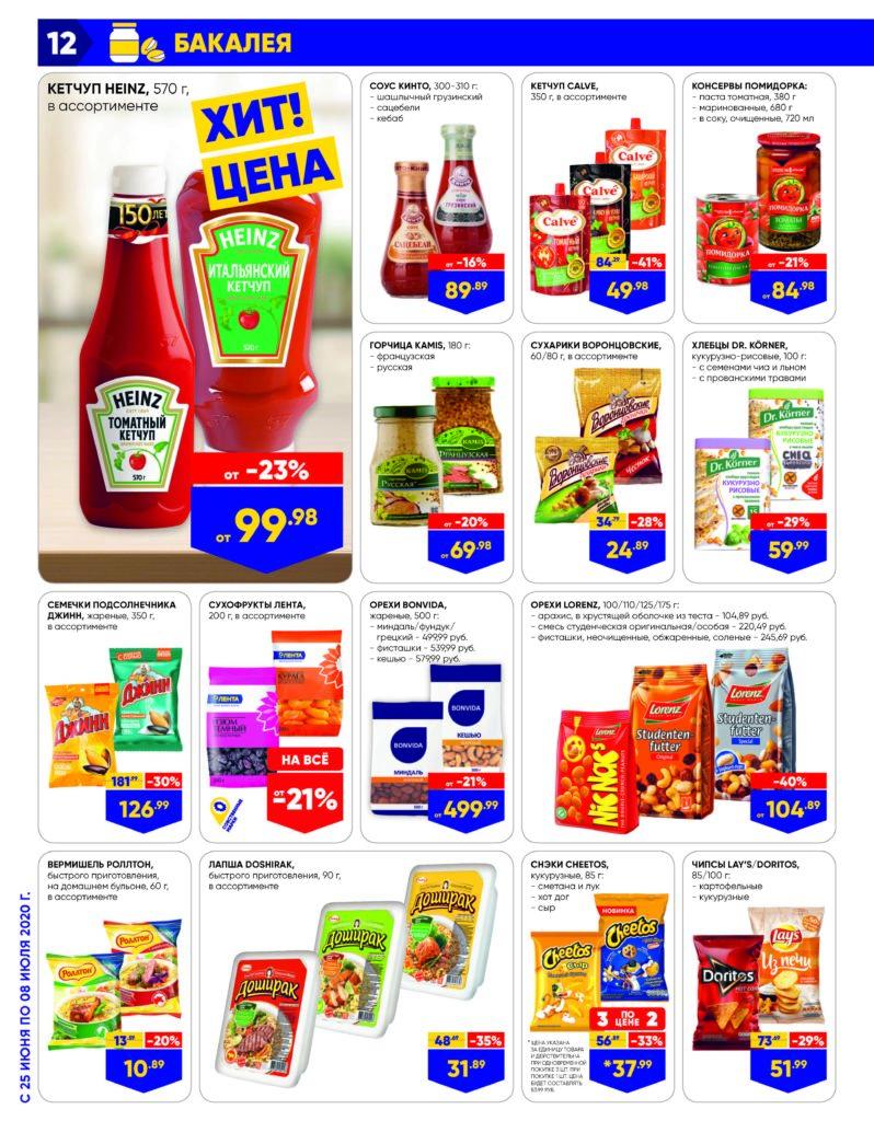 Каталог акций в гипермаркетах Лента ЮФО №13 с 25 июня по 8 июля 2020 - Бакалея (страница 3)