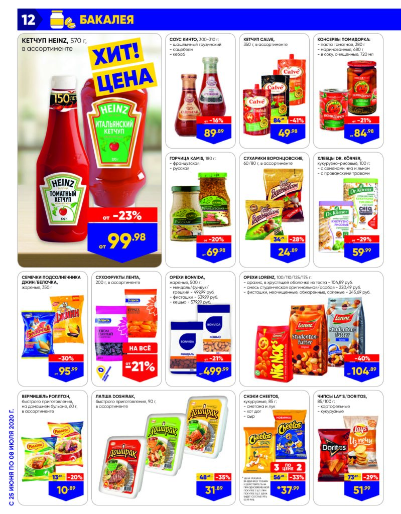 Каталог акций в гипермаркетах Лента УФО №13 с 25 июня по 8 июля 2020 - Бакалея (страница 3)