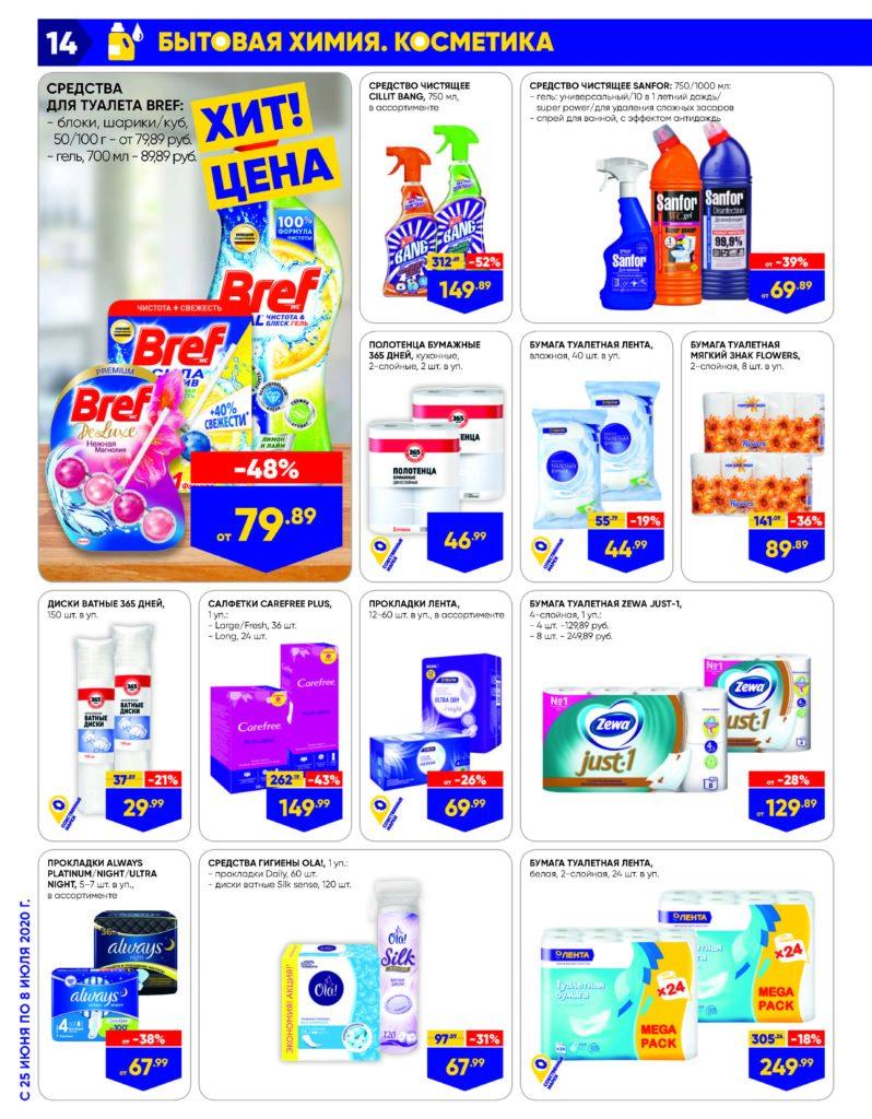 Каталог акций в гипермаркетах Лента УФО №13 с 25 июня по 8 июля 2020 - Бытовая химия и косметика