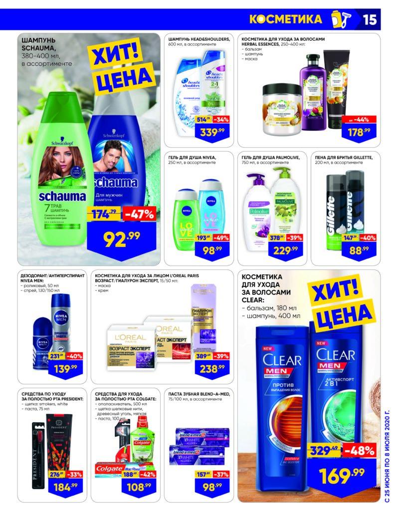 Каталог акций в гипермаркетах Лента ЮФО №13 с 25 июня по 8 июля 2020 - Косметика