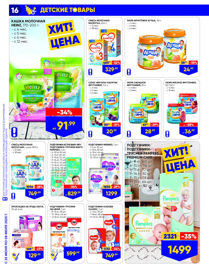 Каталог акций в гипермаркетах Лента УФО №13 с 25 июня по 8 июля 2020 - Детские товары