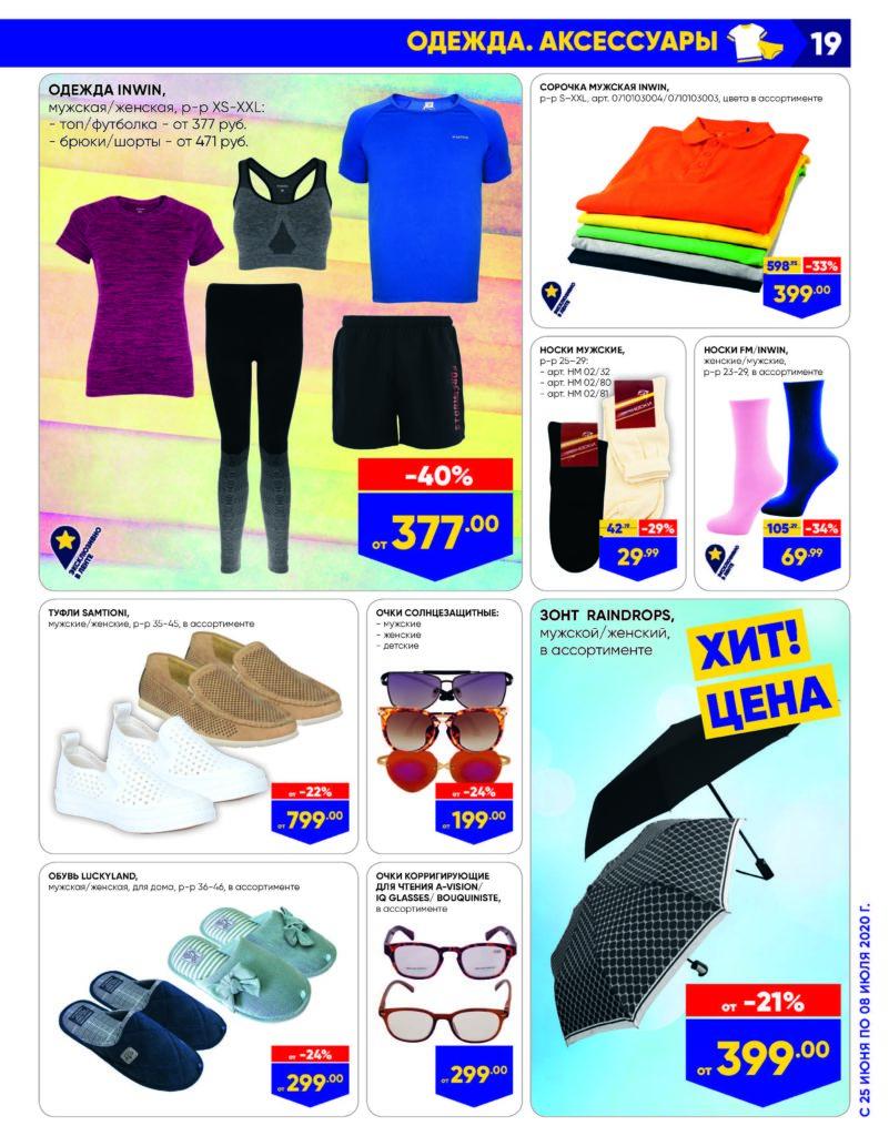 Каталог акций в гипермаркетах Лента ЮФО №13 с 25 июня по 8 июля 2020 - Одежда и аксессуары