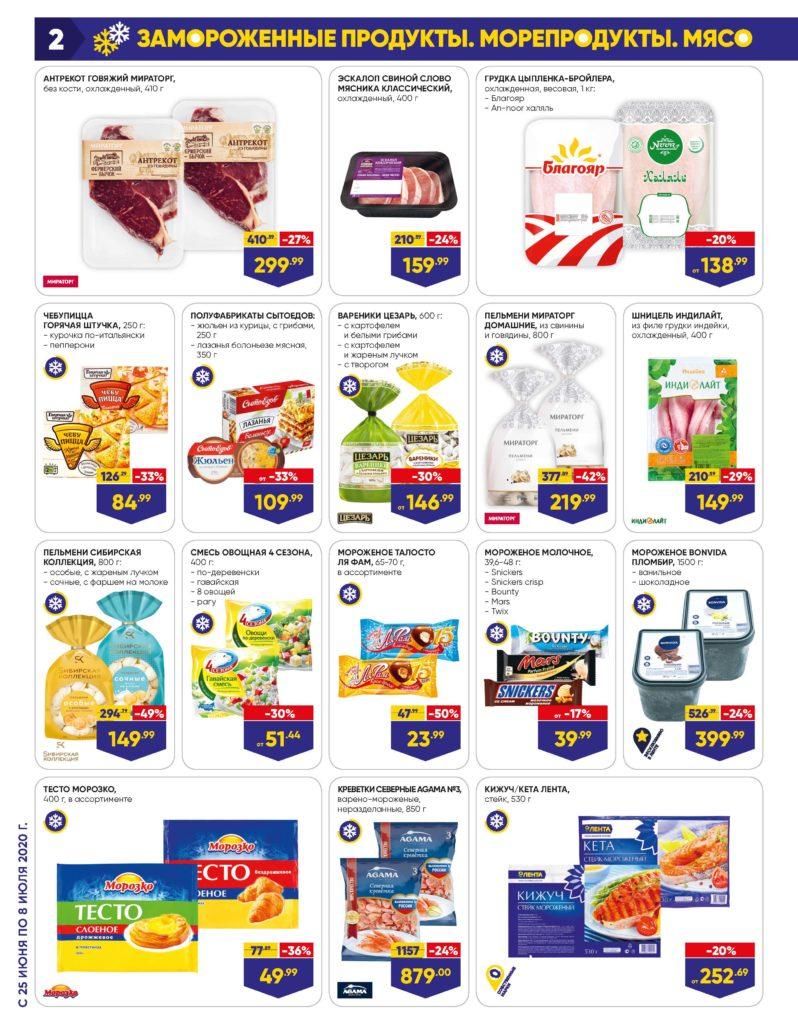 Каталог акций в гипермаркетах Лента ЮФО №13 с 25 июня по 8 июля 2020 - Замороженные продукты, морепродукты и мясо