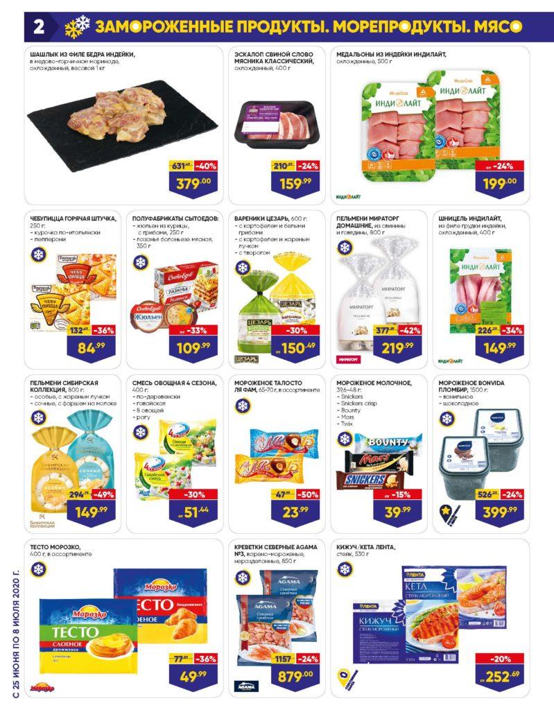 Каталог акций в гипермаркетах Лента УФО №13 с 25 июня по 8 июля 2020 - Замороженные продукты, морепродукты и мясо