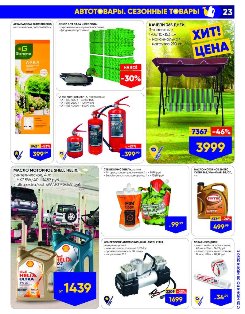 Каталог акций в гипермаркетах Лента ЮФО №13 с 25 июня по 8 июля 2020 - Автотовары и сезонные товары