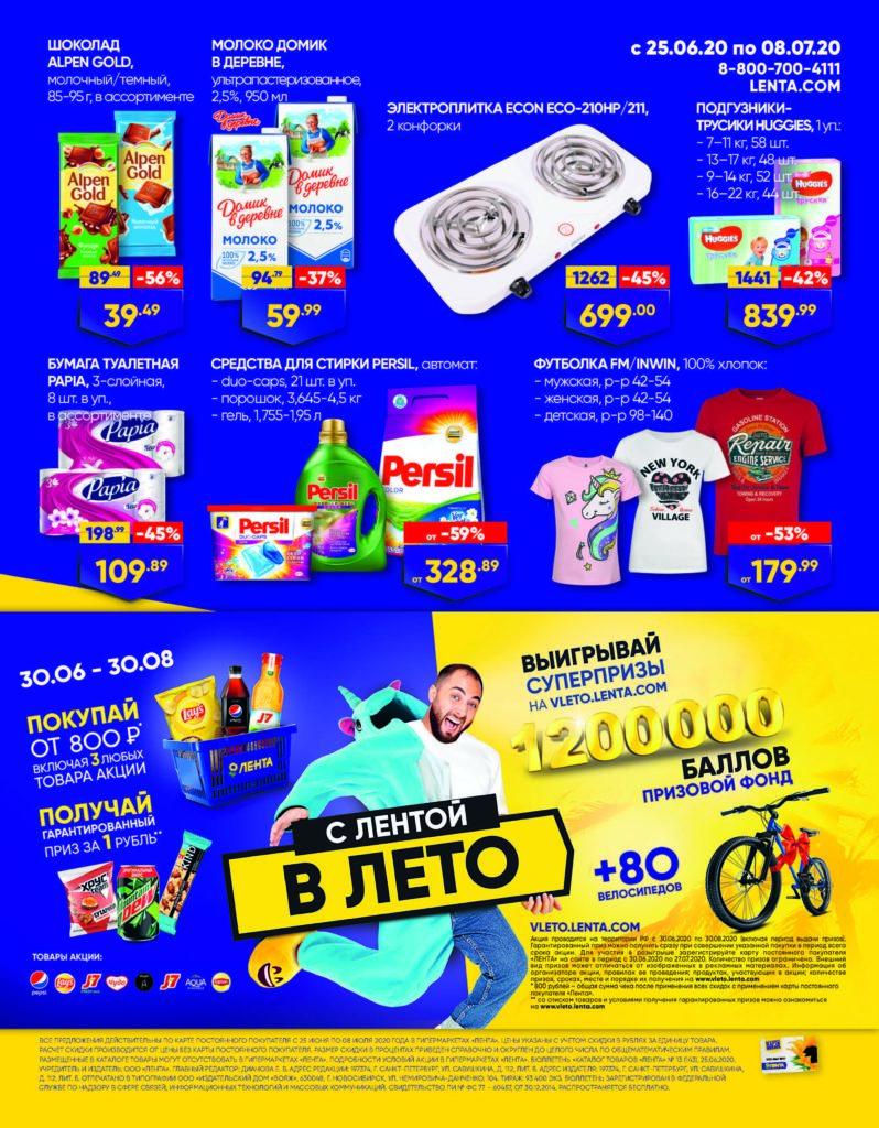 Каталог акций в гипермаркетах Лента УФО №13 с 25 июня по 8 июля 2020 - Акция В лето