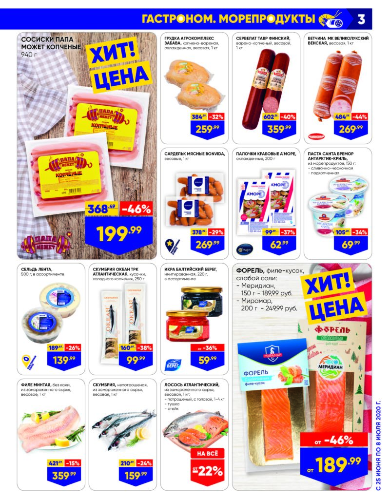 Каталог акций в гипермаркетах Лента ЮФО №13 с 25 июня по 8 июля 2020 - Гастроном и морепродукты
