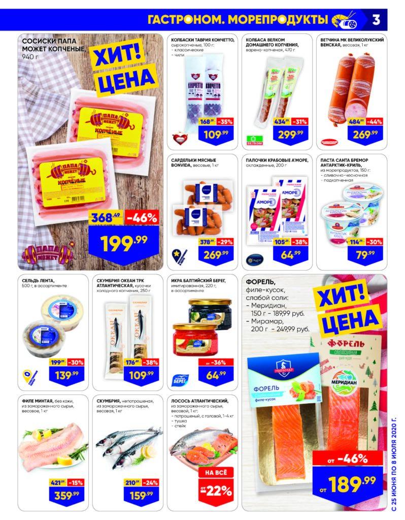 Каталог акций в гипермаркетах Лента УФО №13 с 25 июня по 8 июля 2020 - Гастроном и морепродукты