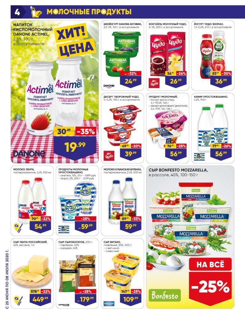 Каталог акций в гипермаркетах Лента ЮФО №13 с 25 июня по 8 июля 2020 - Молочные продукты